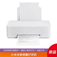 XiaoMi/小米米家喷墨打印机家用办公无线WiFii小型照片相片A4彩色复印扫描