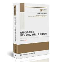 国之重器出版工程 网络功能虚拟化:NFV架构、开发、测试及应用