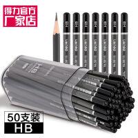 【单件包邮】得力deliHB高级书写铅笔/彩铅 学生文具 高端礼品铅笔 大容量50支