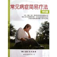 常见病症简易疗法(学生篇)