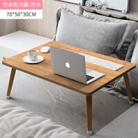 简易电脑桌做床上用书桌可叠宿舍家用多功能懒人小桌子 竹木色7050(加大号)