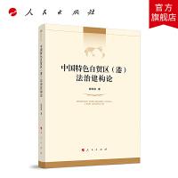 中国特色自贸区(港)法治建构论(中国改革开放法治建构主义论丛)