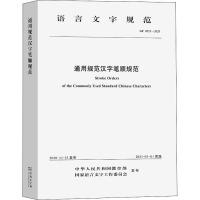 通用规范汉字笔顺规范 GF 0023-2020 商务印书馆