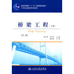桥梁工程(下册)