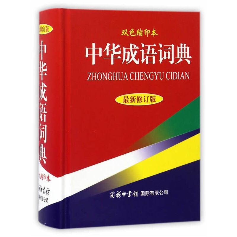 中华成语词典(最新修订版·双色缩印本)