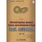微分方程、动力系统与混沌导论(第2版)(本科) 9787115172181 (美)赫希(Hirsch,M.W.),(美