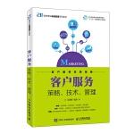 客户服务(策略技术管理21世纪高等学校市场营销系列教材)