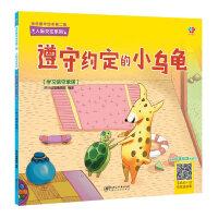 金色童年绘本第二辑-人际交往系列:遵守约定的小乌龟
