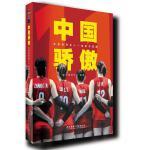 中国骄傲 女排世界杯十一连胜夺冠路