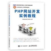PHP网站开发实例教程 传智播客高教产品研发部 9787115295767-CX