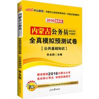 中公2016内蒙古公务员考试用书省考全真模拟预测试卷公共基础知识新版