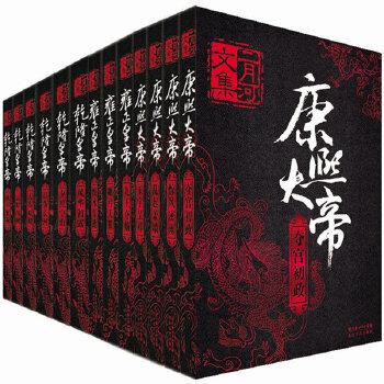 二月河文集(全十三卷,《康熙大帝》《雍正皇帝》《乾隆皇帝》)二月河历史小说巨作,用小说呈现盛世帝国的清朝版《追问》,深度反思千年中国的吏治与反腐问题,为当下中国的反腐提供镜鉴。