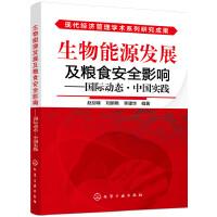 生物能源发展及粮食安全影响――国际动态・中国实践