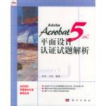 Adobe Acrobat 5.0C 平面设计认证试题解析