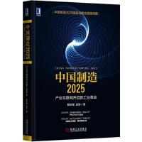 包邮 [按需印刷]中国制造2025:产业互联网开启新工业革命(简装)|4918672