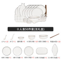 黑线家用陶瓷餐具碗盘碗碟套装创意米饭碗菜盘子礼盒装