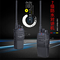 7级防水对讲机15w大功率民用酒店无线手持户外呼叫器