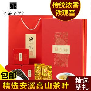 至茶至美 尊礼茶礼 安溪铁观音 传统碳焙小浓香型特级茶叶 高山乌龙茶 茶叶礼盒装 500g 包邮