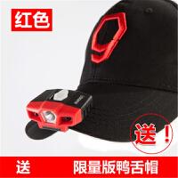 钓鱼夜钓感应头灯充电式强光超亮LED自动夹帽檐头戴拉上饵 红色 送山力士帽子