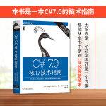包邮 C# 7.0核心技术指南(原书第7版)|8062189