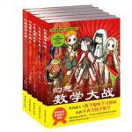 数学漫画书:幻想数学大战(第一辑1-5,全5册)