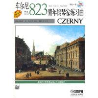 车尔尼青年钢琴家练习曲作品823附CD
