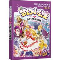 梦幻小公主 第二季 8 反转魔法森林