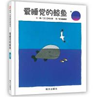 信谊世界精选图画书・爱睡觉的鲸鱼