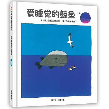 信谊世界精选图画书·爱睡觉的鲸鱼 5~8岁儿童适读的儿童文学名家作品