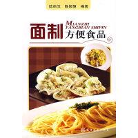 【二手书旧书95成新】面制方便食品,陆启玉,陈颖慧著,化学工业出版社