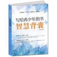 写给青少年的书――智慧背囊 9787511325020