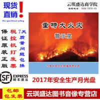 2017年安全生产月重特大火灾事故警示录 2DVD 安全月光盘视频正版