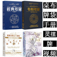 齐娜塔罗牌 花影塔罗牌shadowscapes tarot伟特中文手册库洛牌叶罗丽齐娜 CX