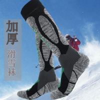 户外登山骑行徒步长筒运动袜 加厚保暖滑雪袜子男 新款女士单板加厚保暖袜