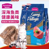 麦富迪泰国进口妙鲜肉粒包猫咪60g*4幼猫成猫猫湿粮猫零食猫罐头