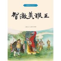 西游记连环画・智激美猴王(电子书)
