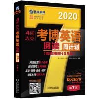 2020年4周攻克考博英语阅读周计划(阅读精粹108篇) 第7版