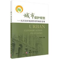 城市保护规划――从历史环境到历史性城市景观