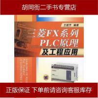 【二手旧书8成新】菱FXPLC原理及工程应用 王雅芳 9787111380474