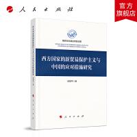 西方国家的新贸易保护主义与中国的应对措施研究 人民出版社