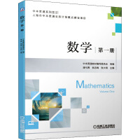 数学 第1册 机械工业出版社