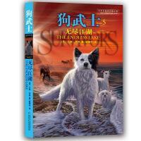 狗武士5 --无尽江湖