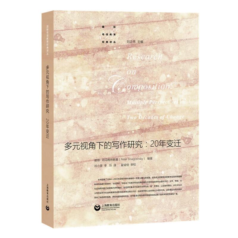 多元视角下的写作研究:20年变迁(国际语言和文学经典译丛) 立足国际教育视野 重构母语经典教学