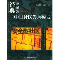 【二手书9成新】安全型社区――中国社区发展模式经典插图版,韩子荣,连玉明,中国时代经济出版社