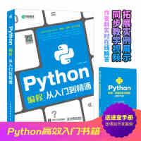 Python编程从入门到精通 零基础学编程基础教程核心编程图书 网络编程web开发大数据网络爬虫项目