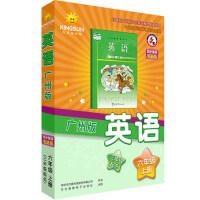 新版方直金太阳广州版小学英语六年级上册6A配套辅导学习电脑版
