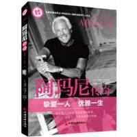 【旧书二手9成新】阿玛尼传奇 【意】莫尔霍 , 李海鹏 中国经济出版社 9787501795604