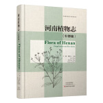 河南植物志:补修编