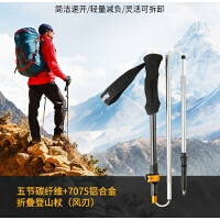 户外碳纤维折叠登山杖 碳素超轻伸缩五节杖 徒步手杖爬山装备
