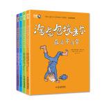 世界儿童文学大师林格伦作品精选・淘气包埃米尔 注音美绘版(全四册)